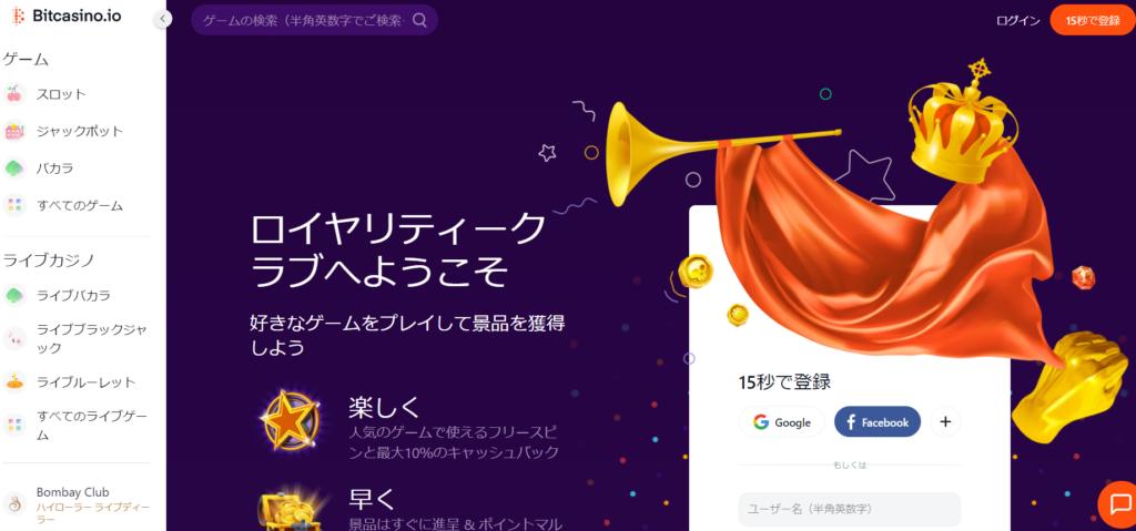 bitcasino campaign